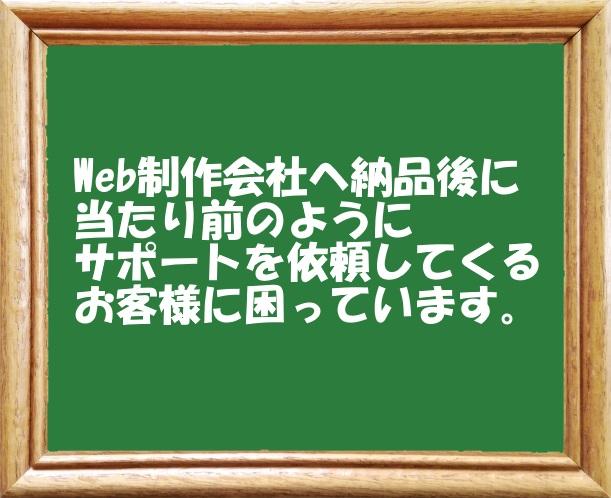 Web制作会社へ納品後に当たり前のようにサポートを依頼してくるお客様に困っています。