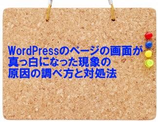 WordPressのページの画面が真っ白になった現象の原因の調べ方と対処法