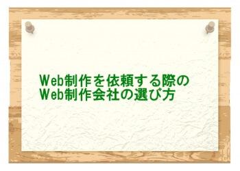 Web制作を依頼する際のWeb制作会社の選び方
