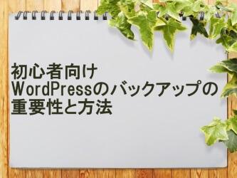 初心者向けWordPressのバックアップの重要性と方法