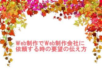 Web制作でWeb制作会社に依頼する時の要望の伝え方