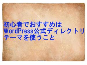 初心者でおすすめはWordPress公式ディレクトリテーマを使うこと