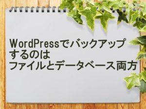 WordPressでバックアップするのはファイルとデータベース両方 プラグインを使おう