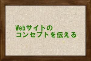 Webサイトのコンセプトを伝える
