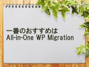一番のおすすめは「All-in-One WP Migration」