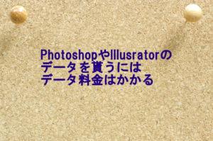 PhotoshopやIllusratorのデータを受け取るにはデータ料金はかかる
