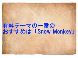 有料テーマの一番のおすすめは「Snow Monkey」