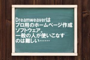 Dreamweaverはプロ用のホームページ作成ソフトウェア。一般の人が使いこなすのは難しい……